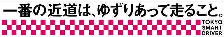 353_shutoko_03