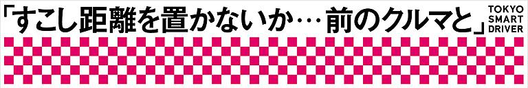 353_shutoko_04
