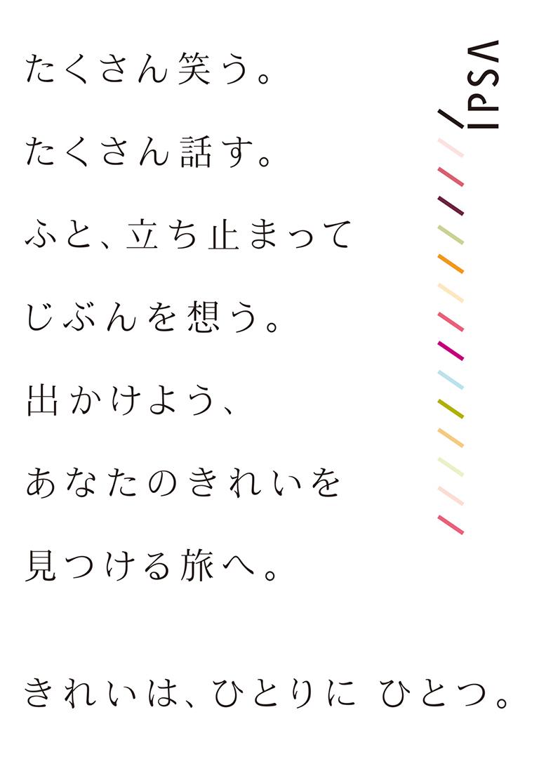 702_ipsa_03