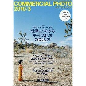 20100216_commercialphoto