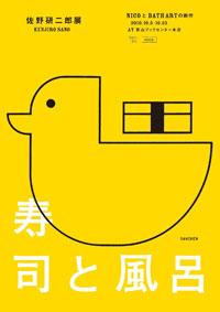 201010sano_ken01
