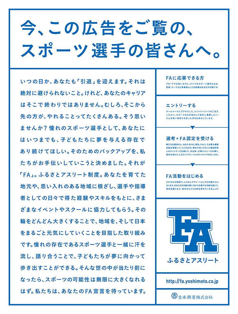 1702_yoshimoto_01