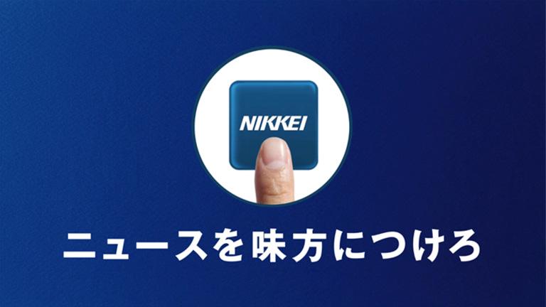 10736_nikkei_06