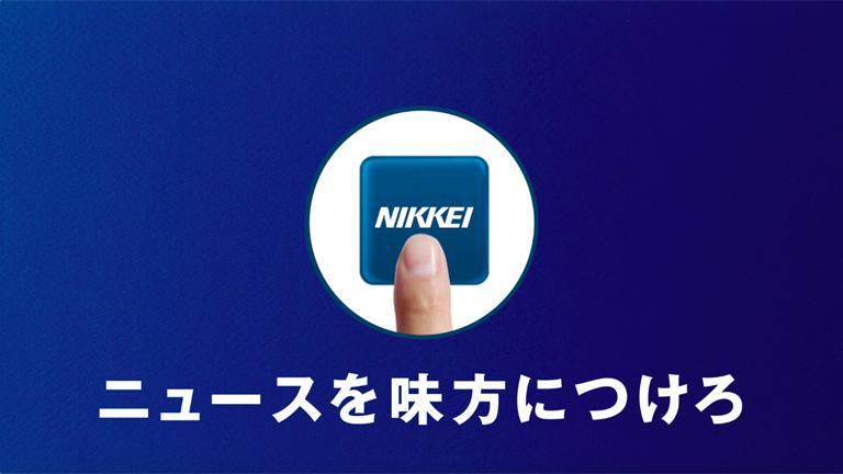 10850_nikkei_07