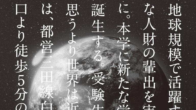 東洋大学 新聞広告