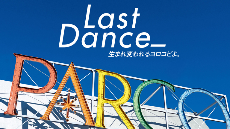 渋谷パルコ Last Dance_