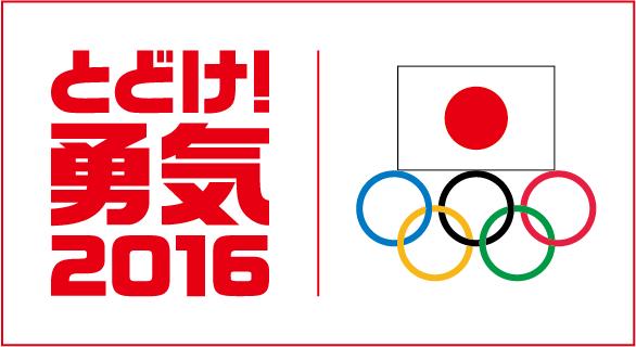 とどけ!勇気2016 リオオリンピック壮行会