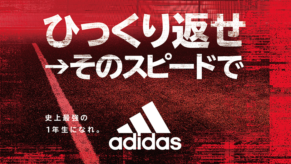 ビクトリア×アディダス キャンペーン広告
