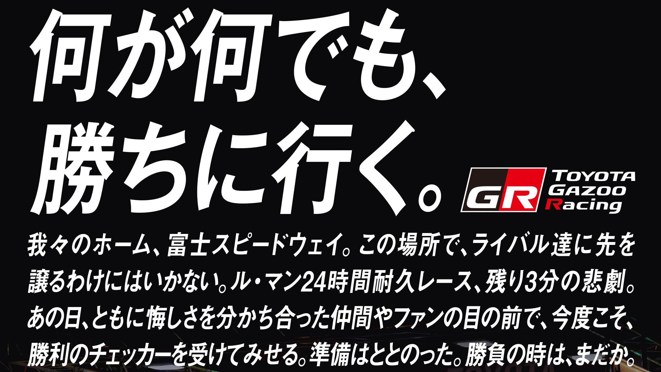 WEC 富士6時間レース