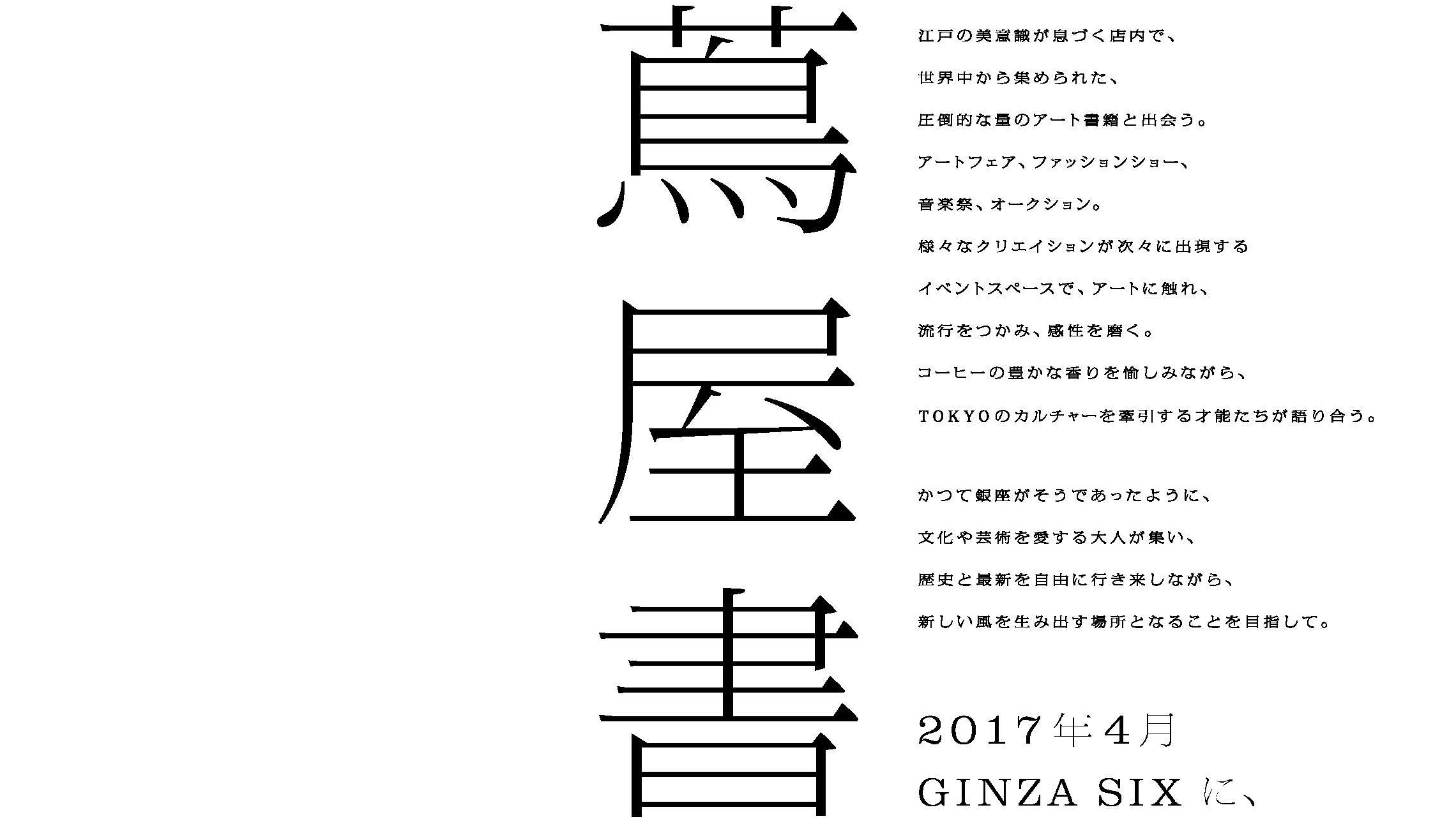 TSUTAYA 銀座蔦屋書店 新聞広告
