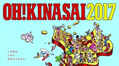 第9回沖縄国際映画祭 島ぜんぶでおーきな祭