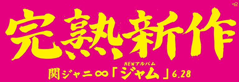 k8_OOH_yoko