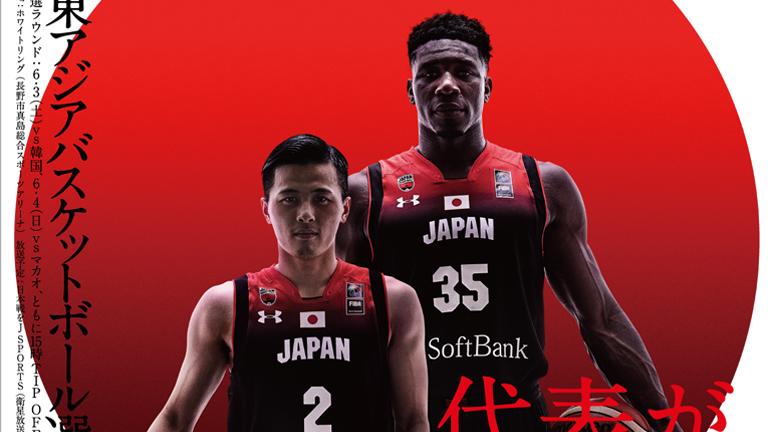 東アジアバスケットボール選手権大会2017
