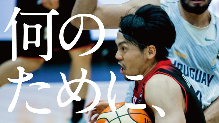 バスケットボール日本代表 FIBAアジアカップ2017
