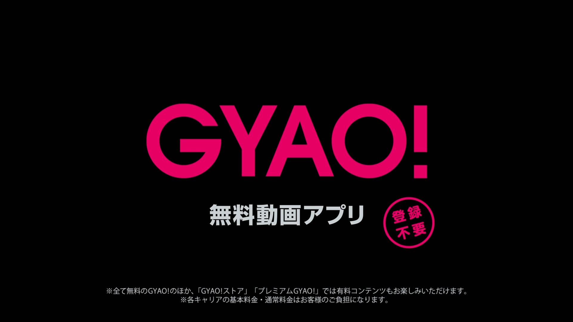 11424_gyao_dokomodemo_06