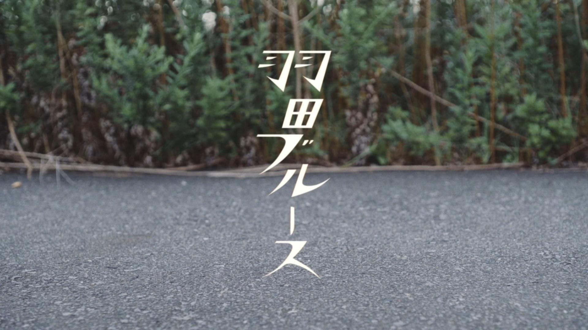シシド・カフカ「羽田ブルース」MV