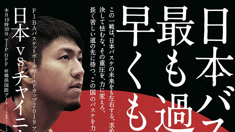 バスケットボール日本代表W杯アジア一次予選2019 日本vsチャイニーズ・タイペイ