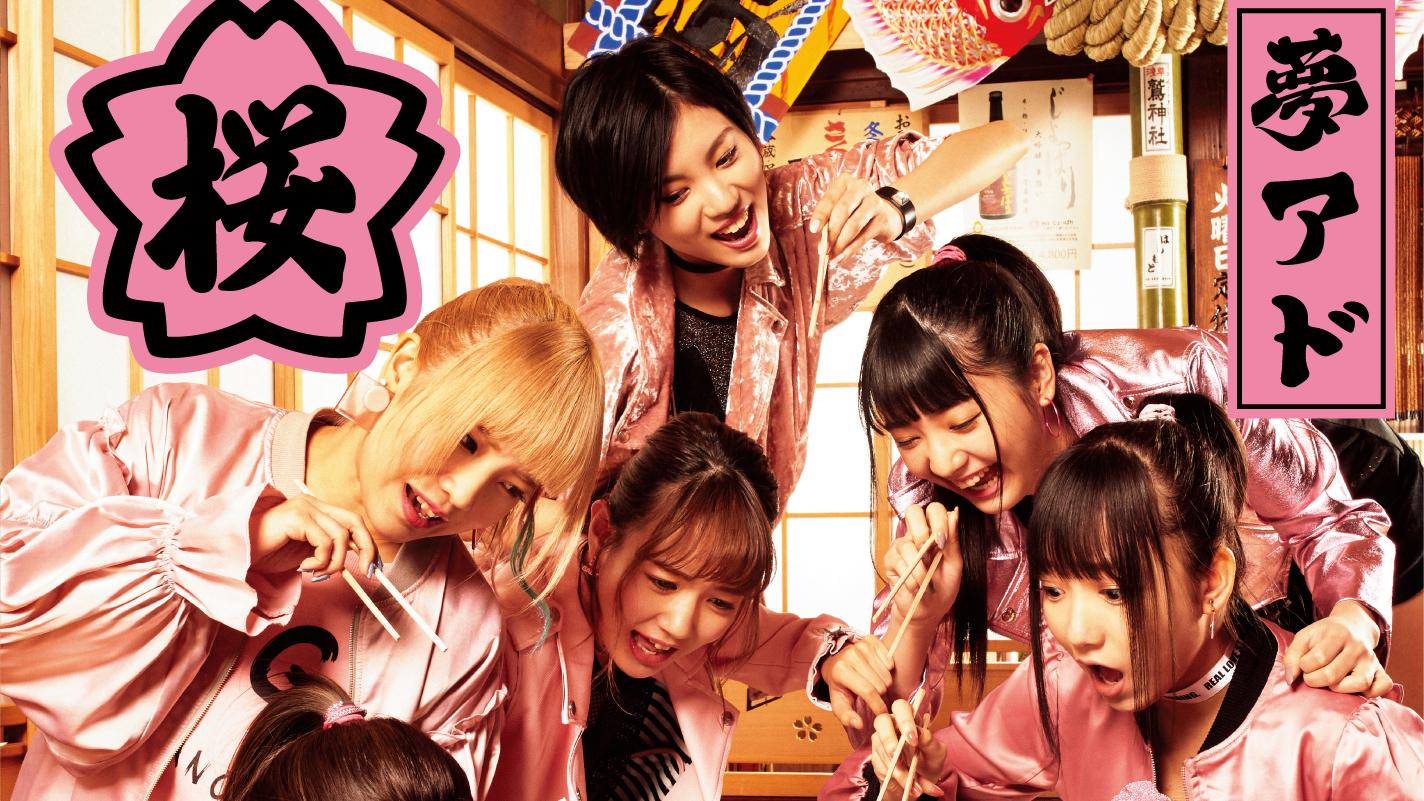 夢みるアドレセンス「桜」CDジャケット
