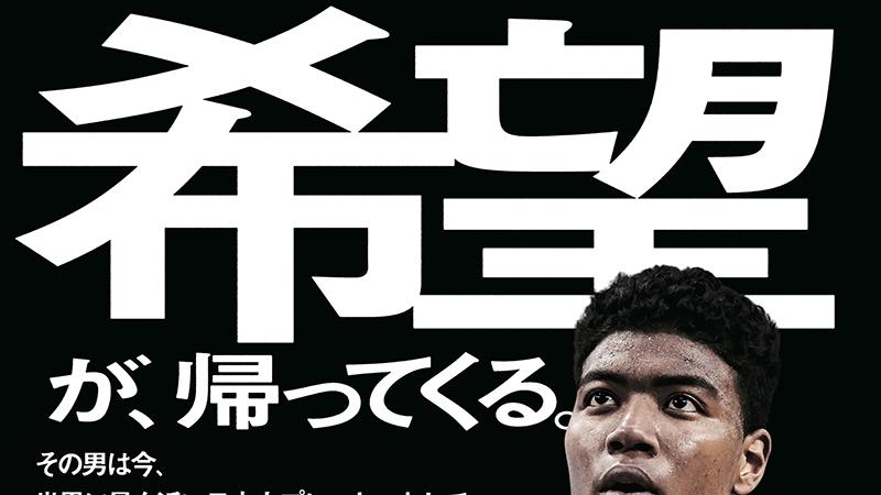バスケットボール日本代表W杯アジア一次予選2019 日本vsオーストラリア