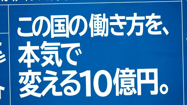 Money Forward クラウド 10億円軍資金キャンペーン