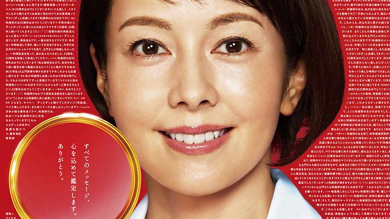 EX/科捜研の女 20周年お祝い広告