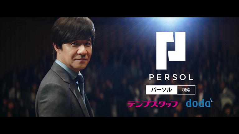 PERSOL/ブランド広告