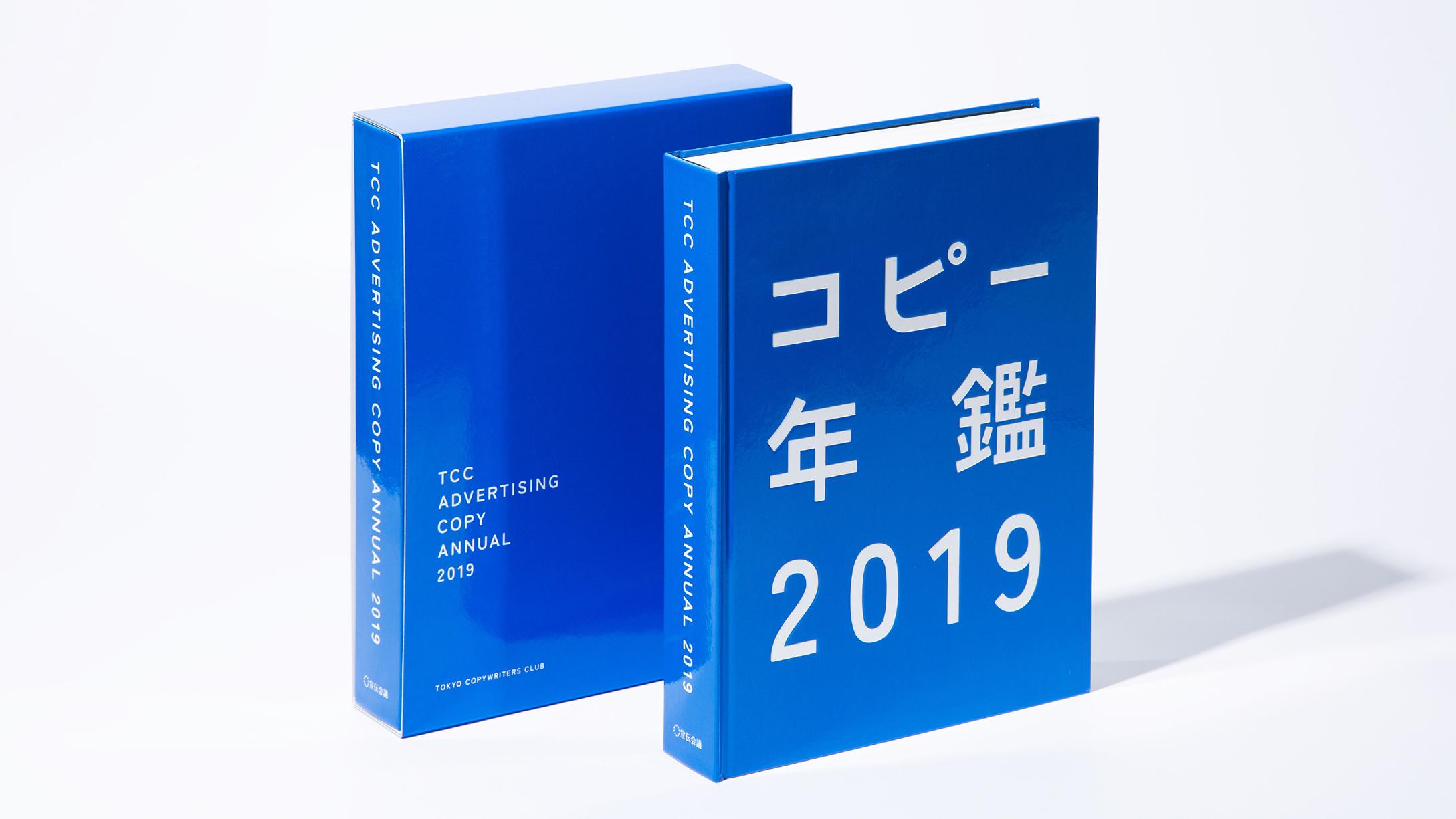 コピー年鑑2019