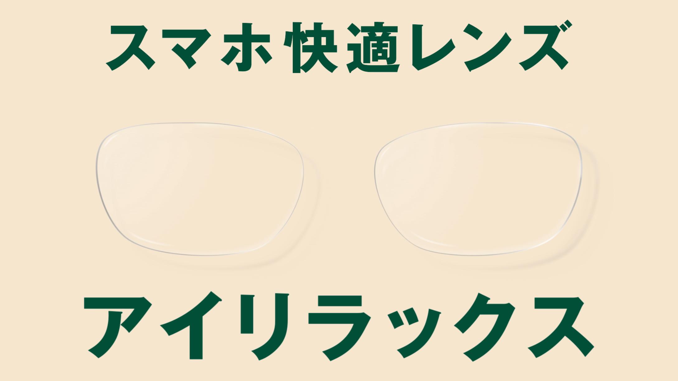 11991_眼鏡市場_02