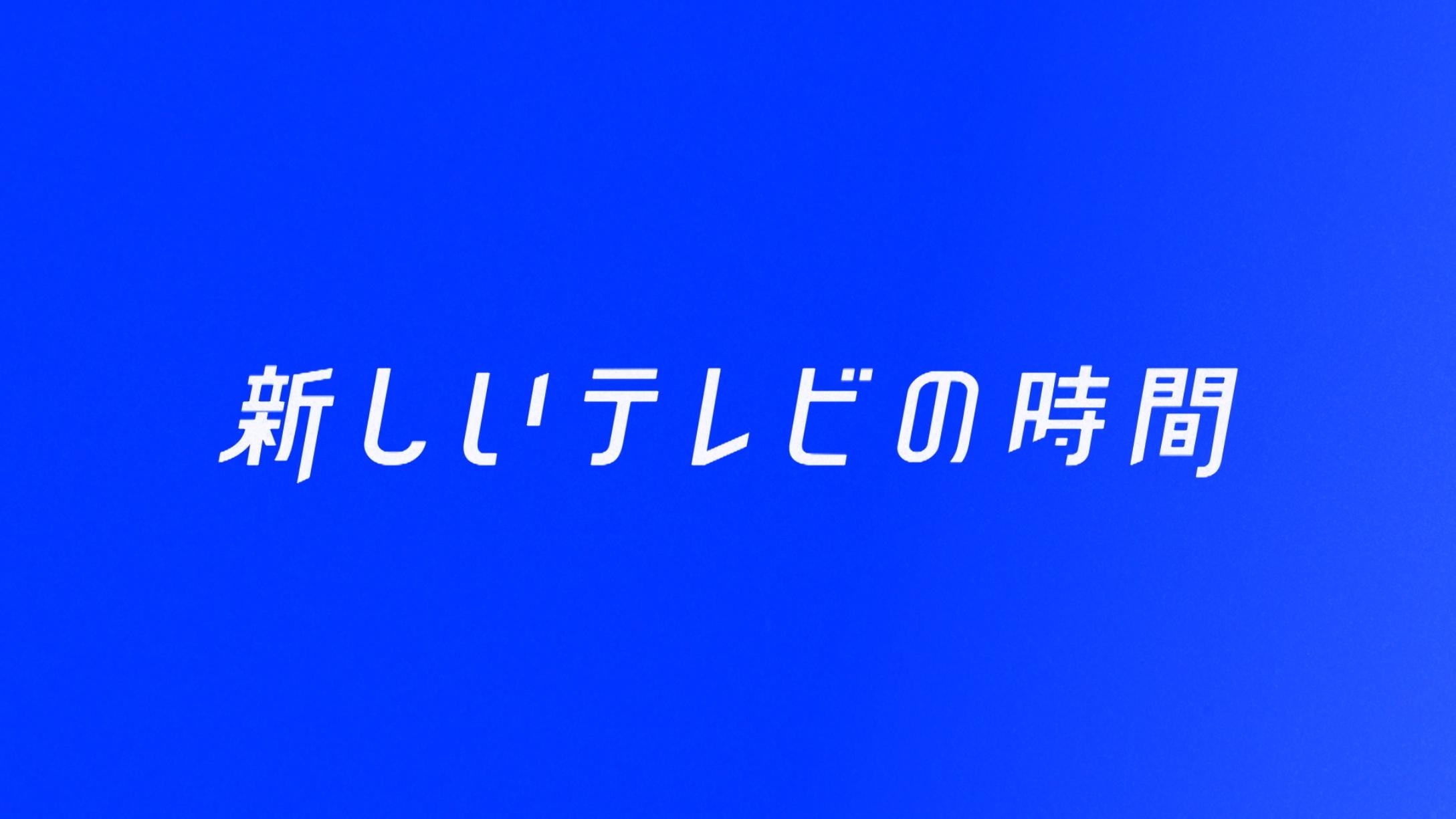 BS-TBS /ジングル「新しいテレビの時間」