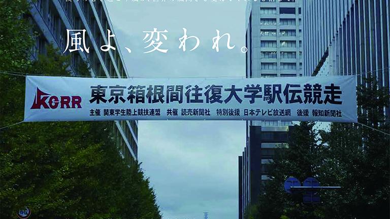 第97回箱根駅伝