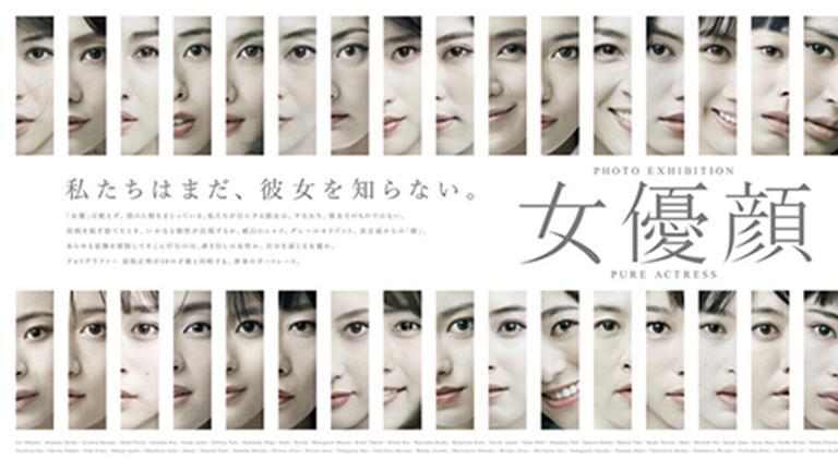 富取正明写真展「女優顔」