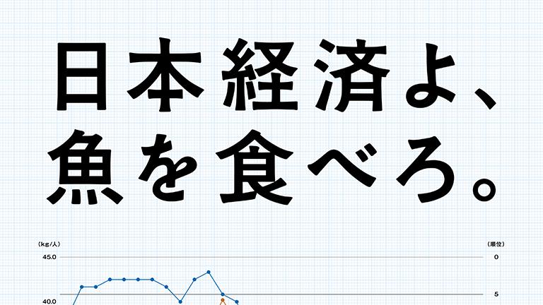 山田水産株式会社/企業広告