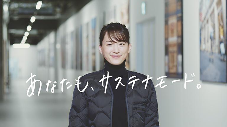ユニクロ/THE POWER OF CLOTHING 綾瀬はるかのサステナモードVol.2
